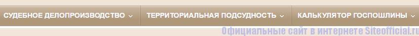 Основное меню официального сайта суда Октябрьского района г. Октябрьска