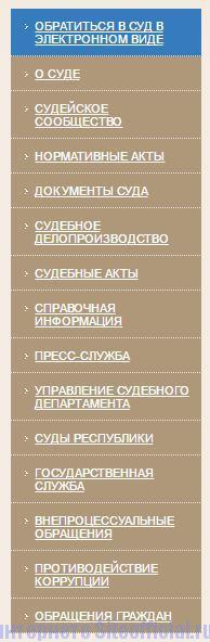 Вкладки официального сайта суда Октябрьского района г. Октябрьска