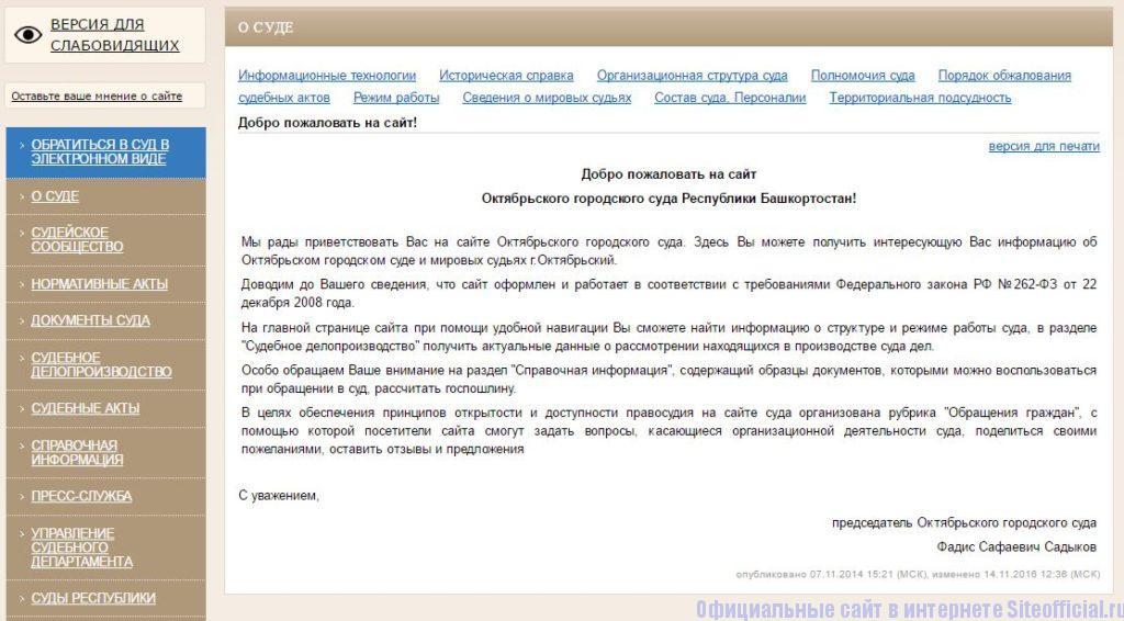 """Вкладка """"О суде"""" официального сайта суда Октябрьского района г. Октябрьска"""