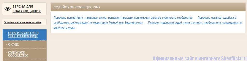 Судейское сообщество на официальном сайте суда Октябрьского района г. Октябрьска