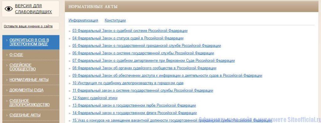 Нормативные акты на официальном сайте суда Октябрьского района г. Октябрьска