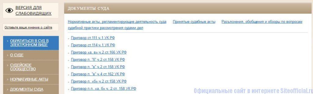 Документы суда на официальном сайте суда Октябрьского района г. Октябрьска