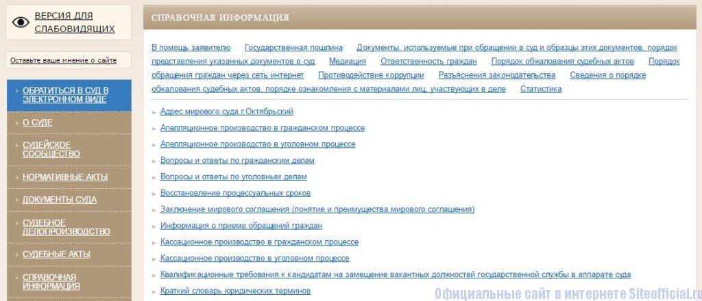 Справочная информация на официальном сайте суда Октябрьского района г. Октябрьска