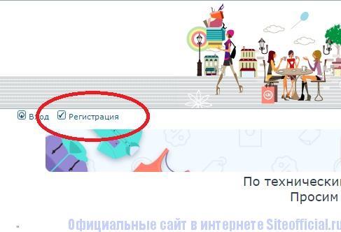 Регистрация на сайте Супермамки