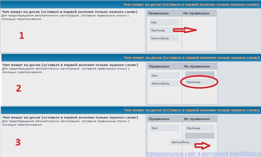 Защита при регистрации на сайте Супермамки