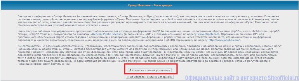 Супермамки регистрация на сайте