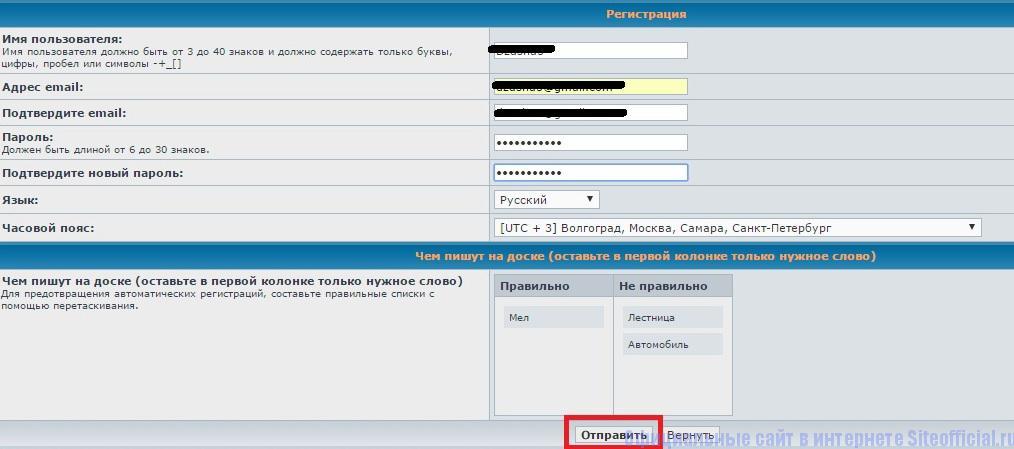 Регистрационная форма на сайте Супермамки