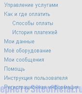 Разделы сайта Триколор-ТВ личного кабинета