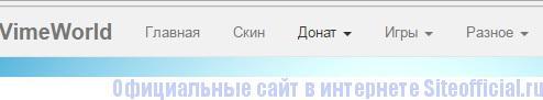 Функционал личного кабинета VimeWorld.ru!