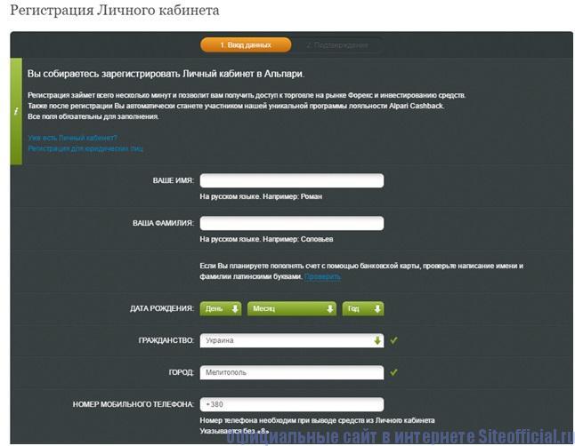 Регистрация нового пользователя Альпари