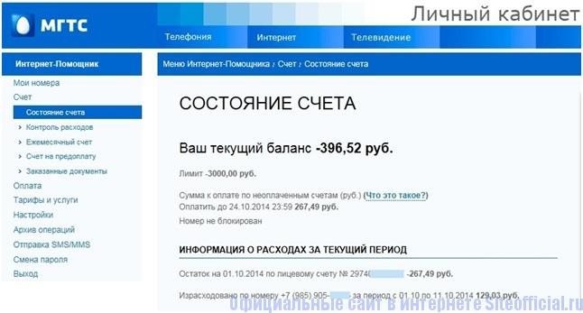 Состояние счета в личном кабинете пользователя МГТС