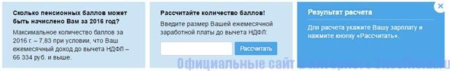 Расчеты пенсионного фонда России в личном кабинете