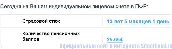 Счет пенсионного фонда России