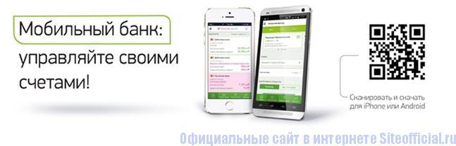 Сайт Ренесанс кредит на мобильном телефоне