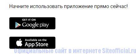 Приложения Google play и App Store