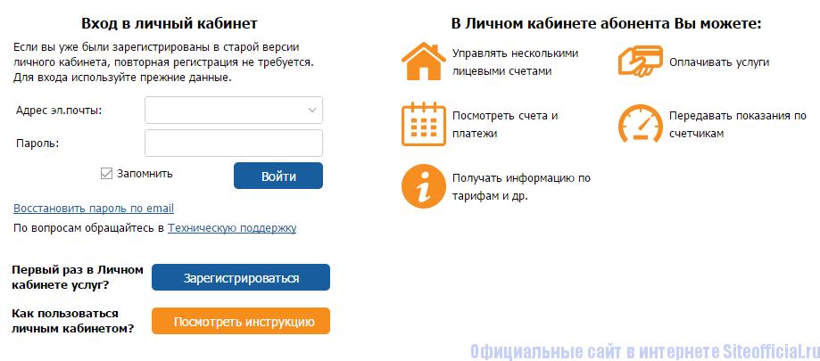 Регистрация на главной странице сайте