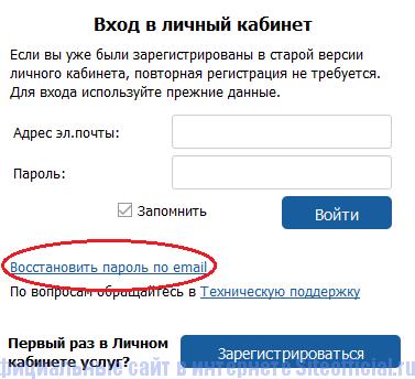 Восстановление данных для входа в личный кабинет МосОблЕИРЦ