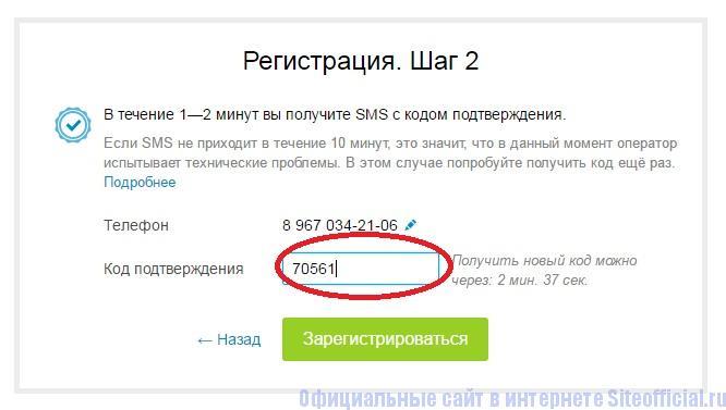 Код подвтверждения регистрации Авито