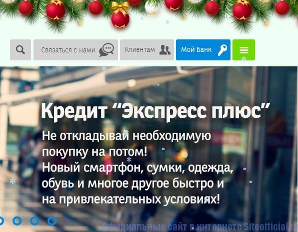 Иконка мой банк на сайте Сетелем банка