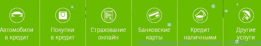 Функционал личного кабинета Сетелем банк