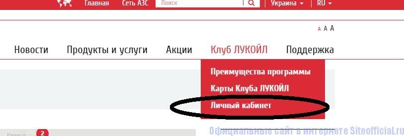 Личный кабинет Лукойл на официальном сайте