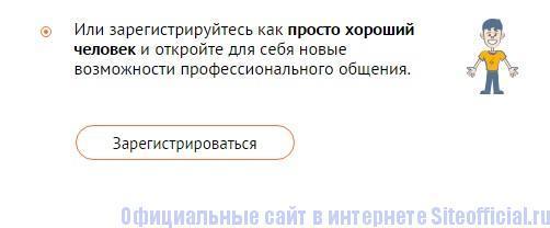 Процесс регистрации гражданина в личном кабинете СБИС