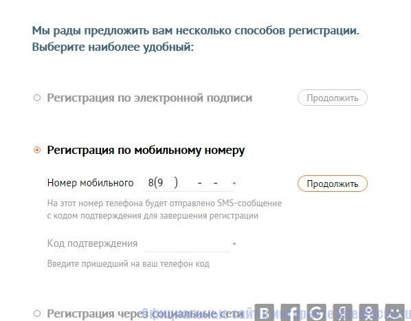 Процесс регистрации личного кабинета СБИС по телефону