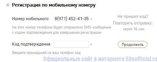 Регистрационный код на номер телефона