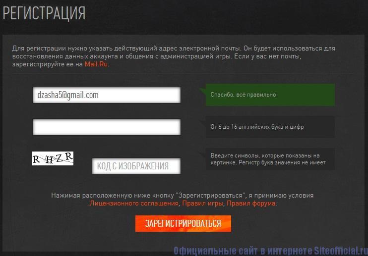 Регистрационная форма Варфейс