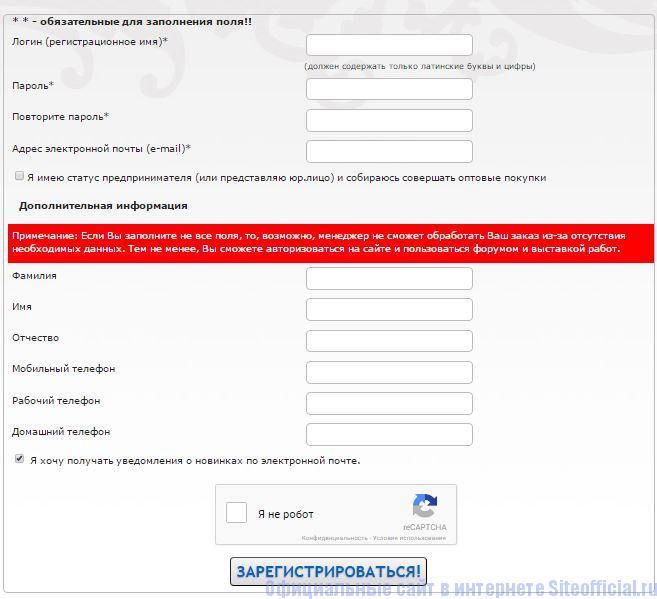 Регистрация на официальном сайте Риолис