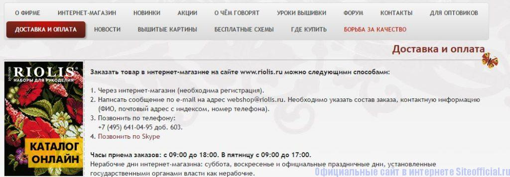 Доставка и оплата на официальном сайте Риолис