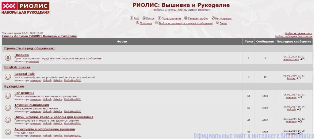 Форум на официальном сайте Риолис