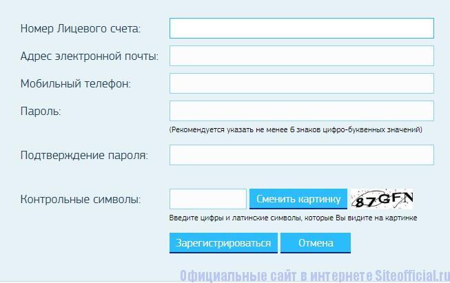 Регистрация в личном кабинете Мособлгаз