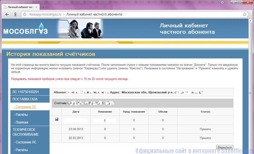 Совершение платежа в личном кабинете Мособлгаз