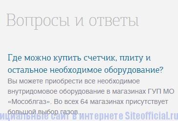 Вопросы и ответы на сайте Мособлгаз