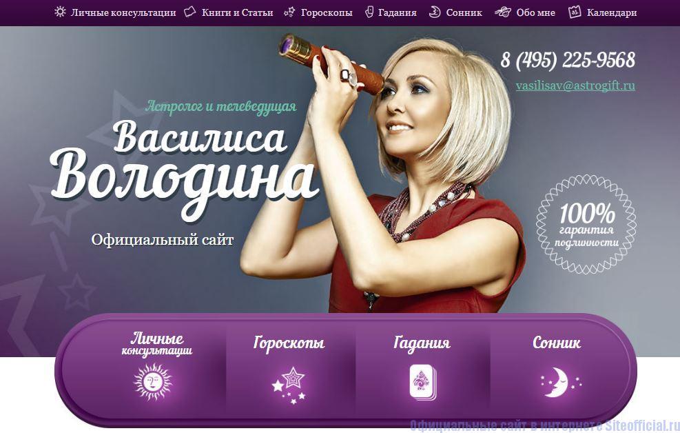 Главная страница официального сайта Василисы Володиной