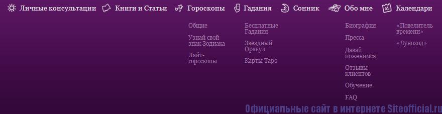 Вкладки на официальном сайте Василисы Володиной