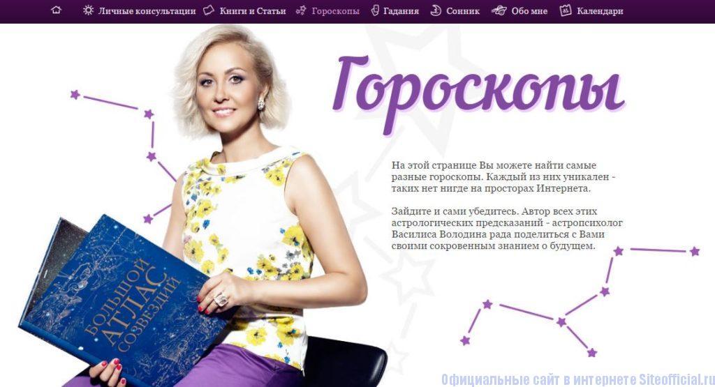 Гороскопы на официальном сайте Василисы Володиной
