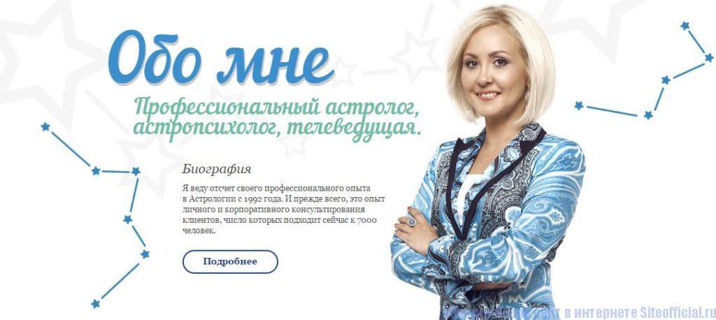Обо мне на официальном сайте Василисы Володиной