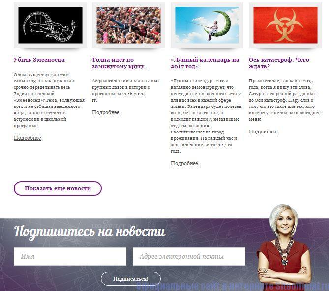 Новости на официальном сайте Василисы Володиной