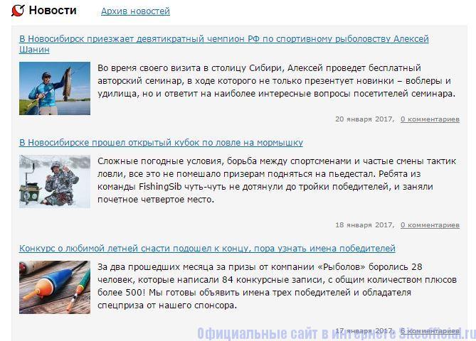 Новости на сайте Вести с водоемов