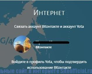 Вход в кабинет Yota через Вконтакте