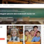 Электронный дневник Московская область — Школьный портал Московской области