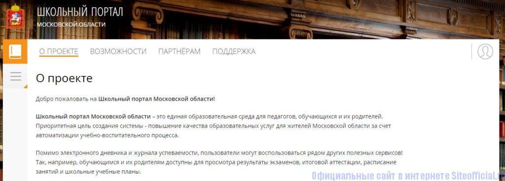 О проекте Школьный портал Московской области