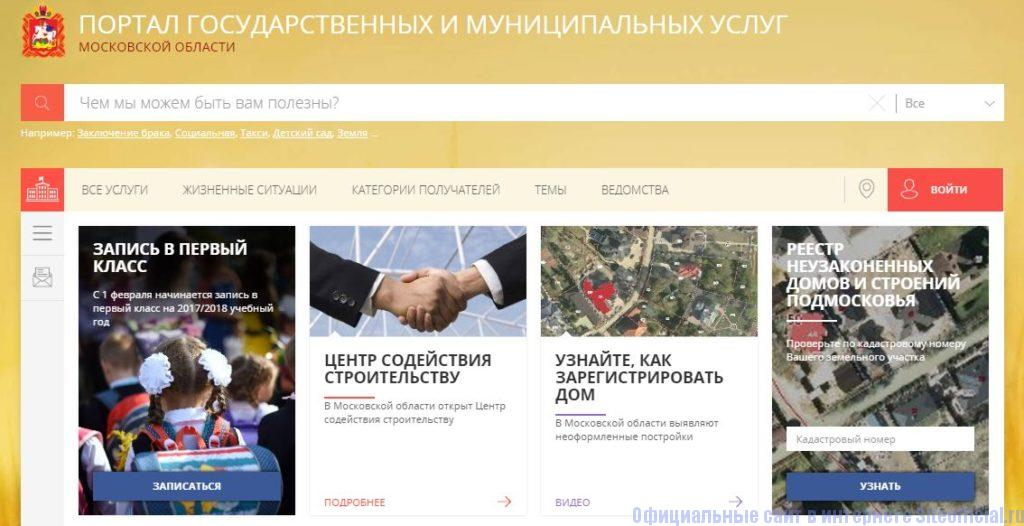 Портал государственный и муниципальных услуг Московской области