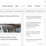 Электронный дневник pgu mos ru — услуга на официальном сайте Мэра Москвы