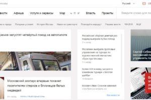 Главная страница официального сайта Мэра Москвы