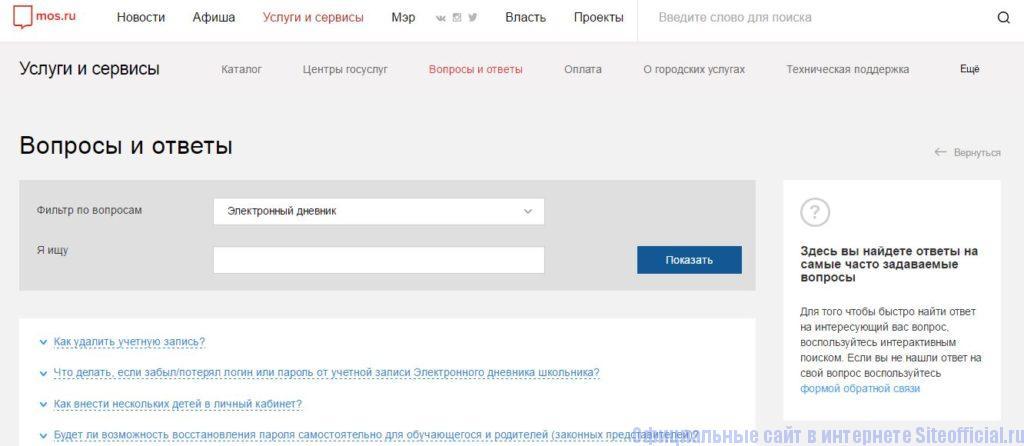 Вопросы и ответы на официальном сайте Мэра Москвы