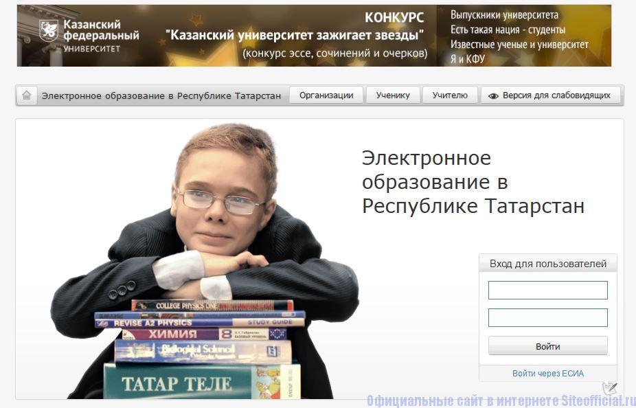 Еду татар ру - Электронное образование в Республике Татарстан