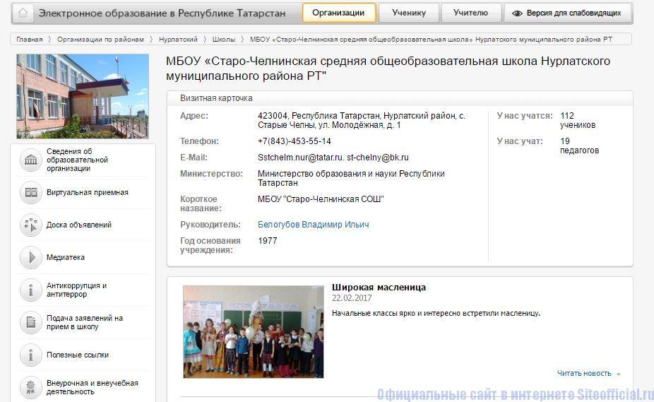 Информация об организации на еду татар ру